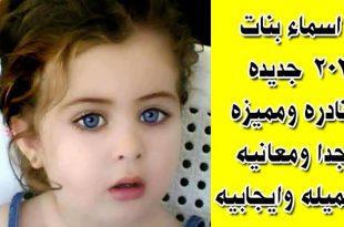 صورة اسماء بنات جميله , اسماء اسلامية روعه
