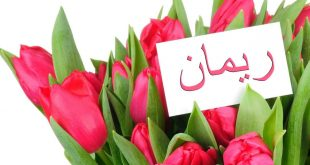 صورة معنى اسم ريمان , اسماء بنات روعه