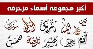 صورة زخرفة عربية , اسماء مزخرفة يقبلها الفيس بوك
