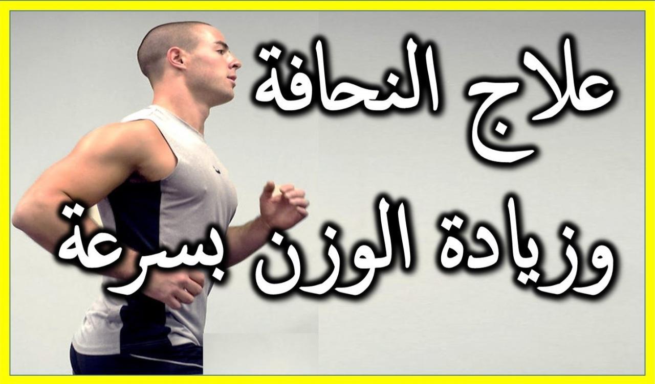 صورة اسرع طريقة لزيادة الوزن , زيادة الوزن بطرق صحيه
