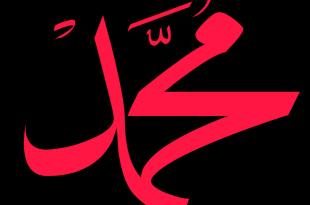 صورة صور عن اسم محمد , اروع الاسماء المزخرفة بالصور