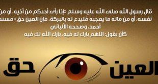 صورة اعراض العين والحسد , من علامات الاصابه بالحسد