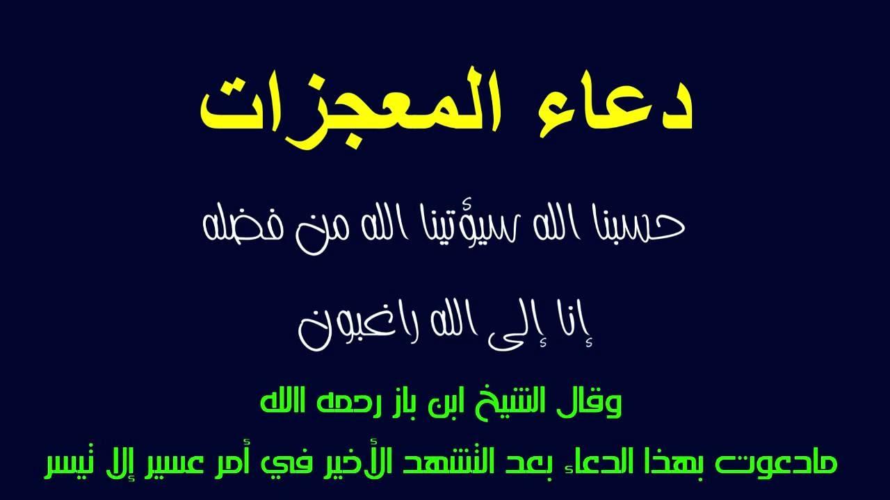 صورة دعاء تفريج الكرب , ادعيه لرفع البلاء