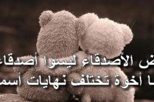 صورة كلام جميل لصديق , القلوب الصافية لاتتغير