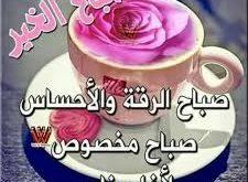 صورة كلمات صباحية رائعة , صبحكم الله بكل خير