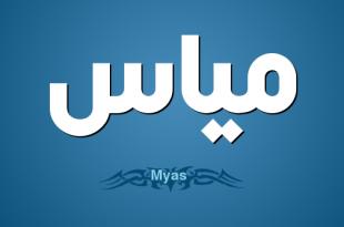 صورة معنى اسم مياس , اسماء تدل علي الدلال