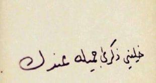 صورة يالا وجع الفراق , رسالة وداع للحبيب