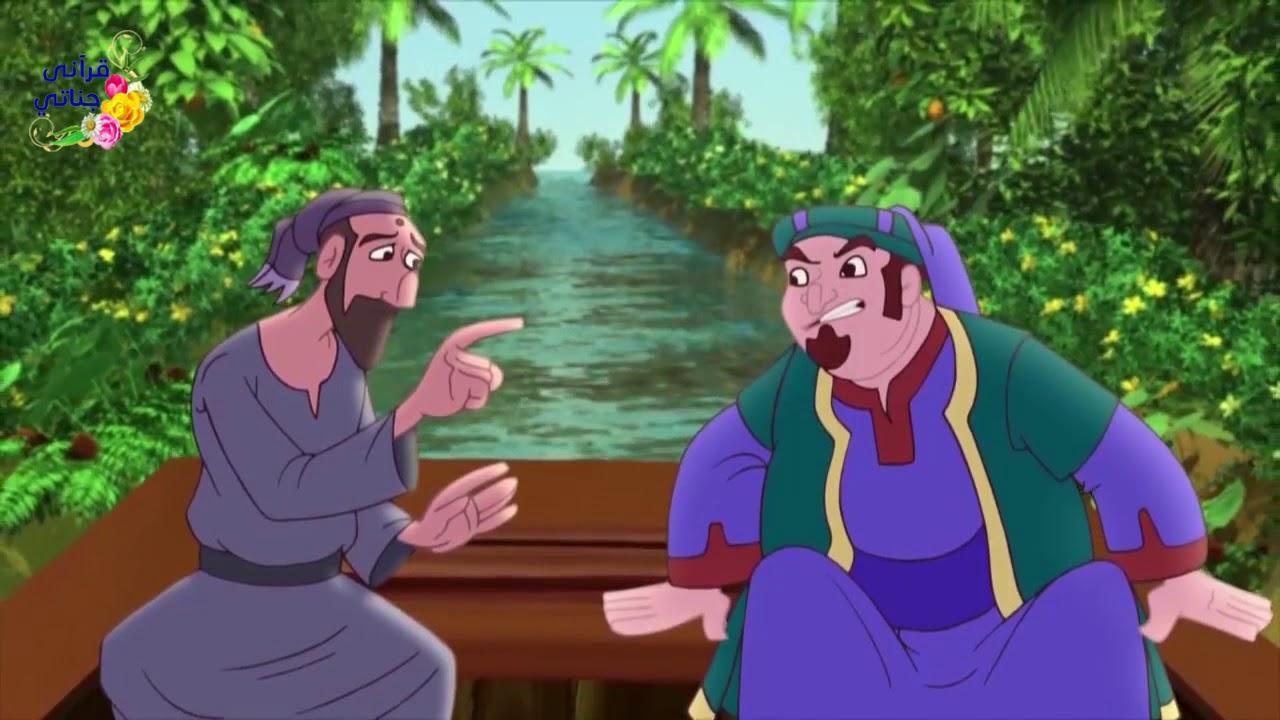 صورة قصة صاحب الجنتين,القصص القراني