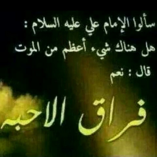 صورة اجمل ماقيل عن الفراق , كلمات حزينه عن الفراق الحبيب