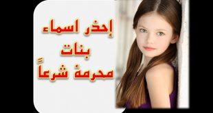 صورة لو اسم بنتك غيريه، ما هي اسماء البنات المحرمة