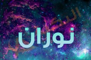 صورة يعني ايه نوران , معنى اسم نوران