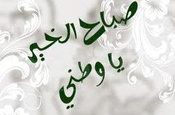 صورة صباح الجمال يا وطني العزيز , صباح الخير يا وطني