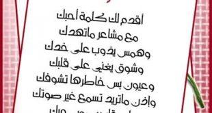 صورة اجمل رسائل العشق ليك يا حبيبي , رسائل حب وغرام