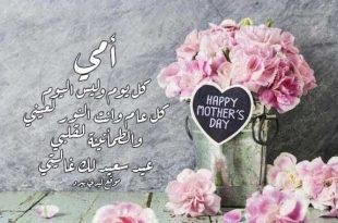 صورة معاد عيد الام أمتي , متى عيد الام