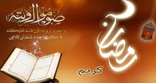 صورة كل رمضان وانت معايا , رسائل رمضان للحبيب