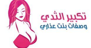 صورة عايزة اكبر صدري , خلطات لتكبير الصدر