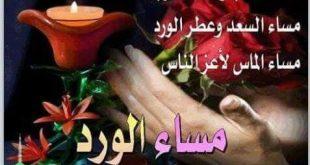 صورة رسايل حلوة عشان المساء , رسائل مسائية