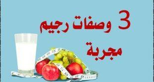 صورة اعملي رجيم سهل عشان تخسي , حميه غذائية رائعة لانقاص الوزن