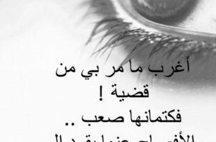 صورة عيونك زي السحر , شعر عن العيون