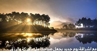 صورة كلام صباحي ومسائي حصريا , صور صباح ومساء
