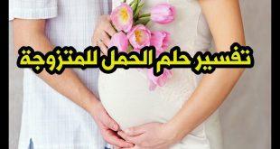 صورة حلمت اني بطني فيها طفل , تفسير حلم الحمل للمتزوجة