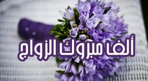 صورة مليون مبروك يا عروسة عبارات , تهنئه للعروس قصيره