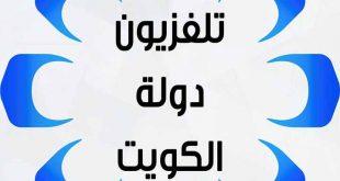 صورة اتفرج علي قناة الكويت , تردد قناة الكويت