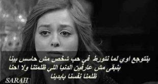 صورة ليه الحب نهايته حزينة , كلمات حزينة عن الحب