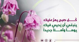 صورة صباح العسل يا عمري , عبارات صباحية للحبيب