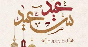 صورة العيد احلي فرحة , اجمل صور للعيد