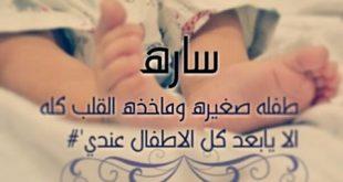 صورة سمي بنتك سارة اسم تحفة , ما معنى اسم سارة