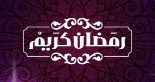 صورة رمضان شهر الهنا والسعادة , خلفيات رمضان متحركة