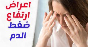 صورة ازاي تعرف أن عندك الضغط , اعراض الضغط