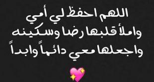 صورة احضنيني ياامي عشان احس بالامان , قصيدة عن الام للاطفال