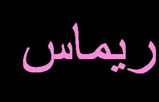 صورة لو عايزة تسمي بنتك ريماس شوفي الموضوع دة , معنى اسم ريماس