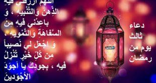 صورة أدعية لربنا في يوم رمضان , تنزيل ادعية