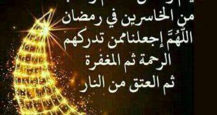 ادعي دعاء رمضان ستستجاب , دعاء رمضان مكتوب