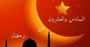 دعاء رمضان 2019