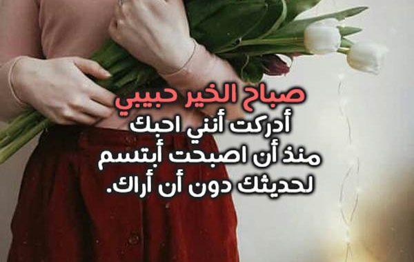 صورة شعر صباح الخير حبيبتي 5661 1