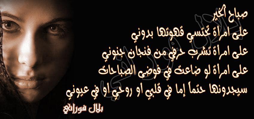 صورة شعر صباح الخير حبيبتي 5661 5