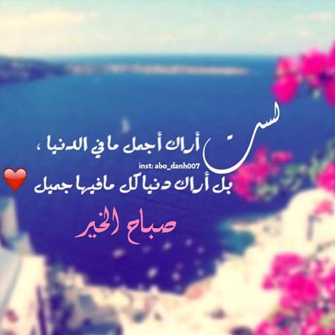 صورة شعر صباح الخير حبيبتي 5661 6