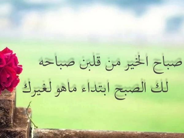 صورة شعر صباح الخير حبيبتي 5661 7