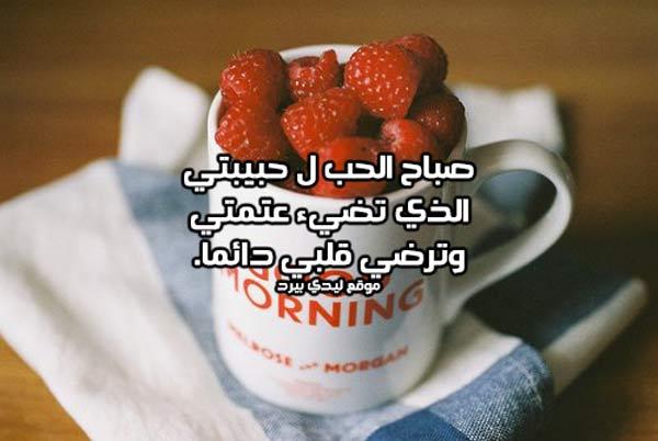 صورة شعر صباح الخير حبيبتي 5661