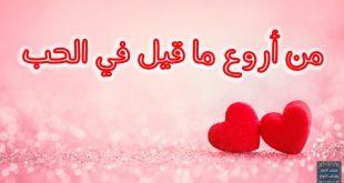 اجمل ما قيل عن الحب