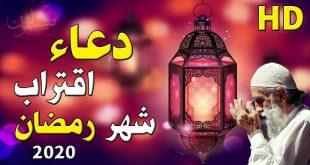 ادعيه رمضان جميله