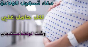 ادعية تسهيل الولاده