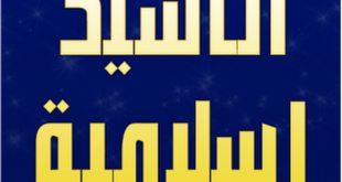 اناشيد اسلامية جديدة
