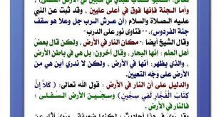 فتاوى اسلامية